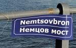 _DSC8337_160228_Nemtsov